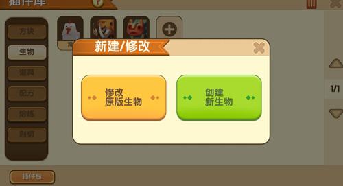 迷你世界0.29.7版本更新汇总:星球boss优化、bug修复[多图]图片2