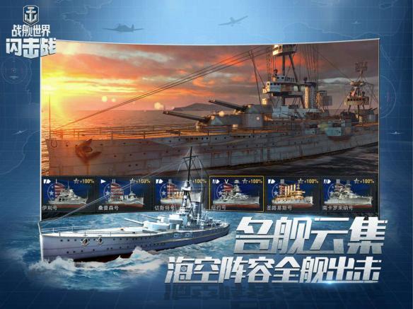 战舰世界闪击战X碧蓝幻想 明日IOS首发[多图]图片2