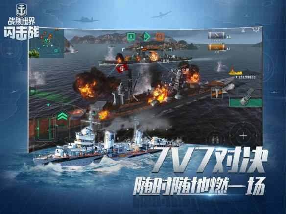战舰世界闪击战X碧蓝幻想 明日IOS首发[多图]图片3