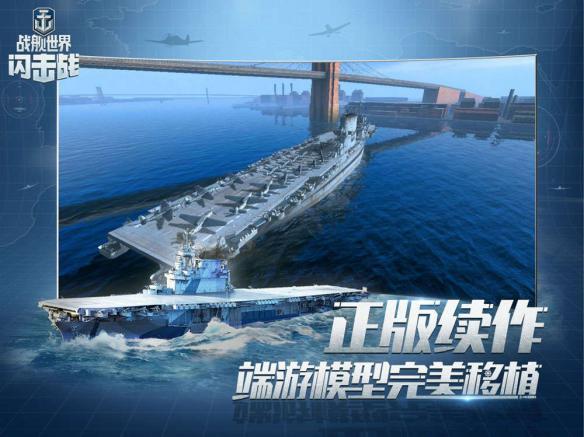 战舰世界闪击战X碧蓝幻想 明日IOS首发[多图]图片1