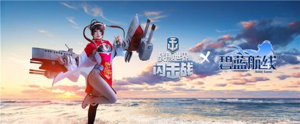 战舰世界闪击战X碧蓝幻想 明日IOS首发[多图]图片7