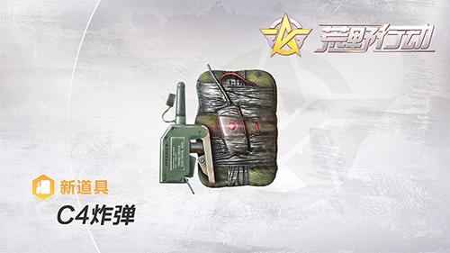 荒野行动C4炸弹强势来袭 远程收盒制敌于无形[多图]图片2