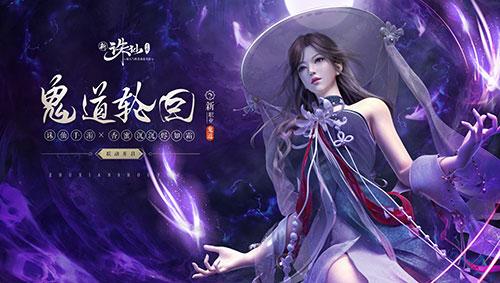诛仙手游鬼道轮回版本10月25日上线 鬼道职业CG曝光[多图]图片1