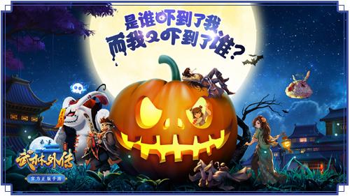 武林外传手游万圣节活动即将开启 惊魂夜时装活动来袭[多图]图片1
