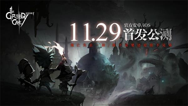 《贪婪洞窟2》11月29日双平台首发公测 三大职业武器曝光[多图]图片1