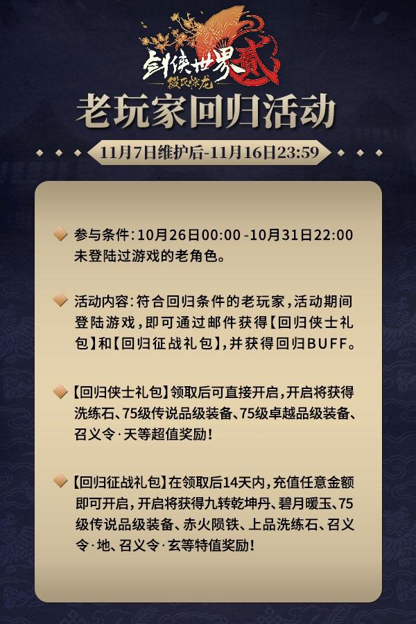 《剑侠世界2》新资料片明日上线 七大活动等你来[多图]图片2