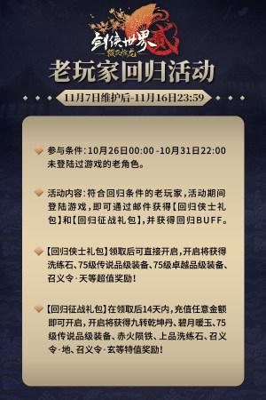 《剑侠世界2》新资料片明日上线 七大活动等你来图片2