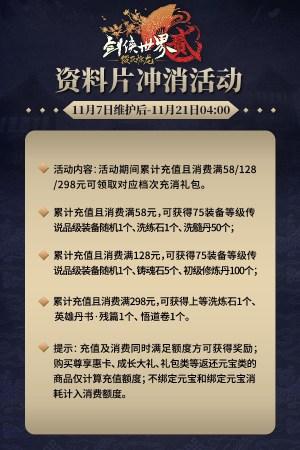 《剑侠世界2》新资料片明日上线 七大活动等你来图片3