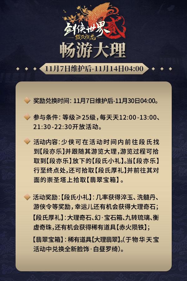 《剑侠世界2》新资料片明日上线 七大活动等你来[多图]图片4