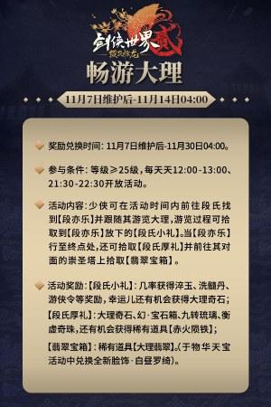 《剑侠世界2》新资料片明日上线 七大活动等你来图片4