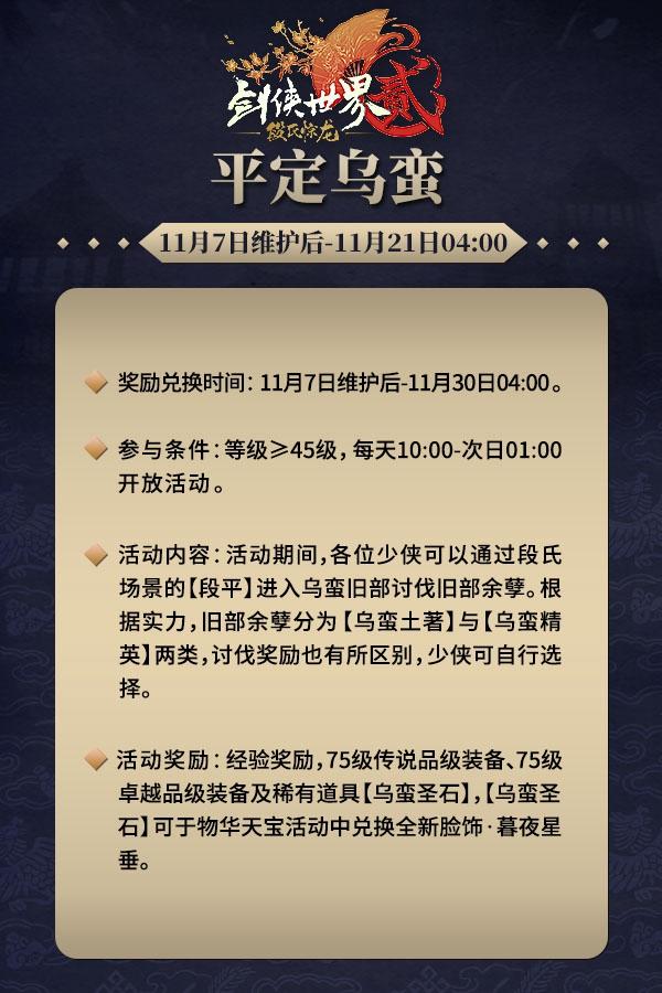 《剑侠世界2》新资料片明日上线 七大活动等你来[多图]图片7