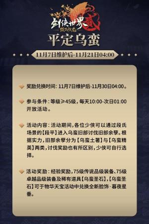 《剑侠世界2》新资料片明日上线 七大活动等你来图片7