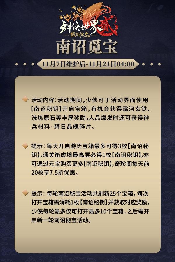 《剑侠世界2》新资料片明日上线 七大活动等你来[多图]图片6