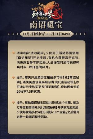 《剑侠世界2》新资料片明日上线 七大活动等你来图片6