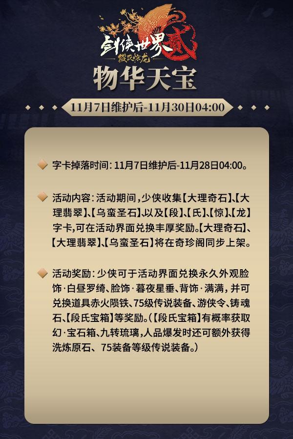 《剑侠世界2》新资料片明日上线 七大活动等你来[多图]图片5