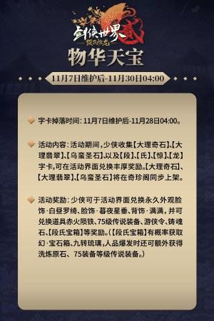 《剑侠世界2》新资料片明日上线 七大活动等你来图片5