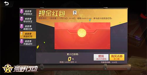 《荒野行动》再降现金红包雨 多重大礼助你清空购物车[多图]图片2