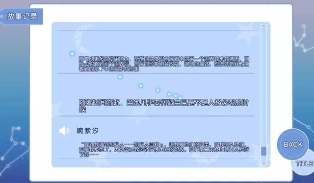 中国首款剧情动作恋爱游戏:国GAL新作《蔚蓝月下》曝光[多图]图片2