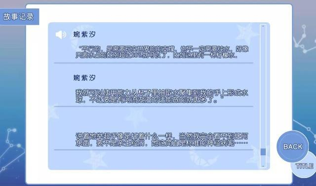 中国首款剧情动作恋爱游戏:国GAL新作《蔚蓝月下》曝光[多图]图片3