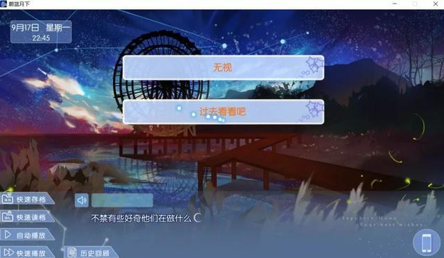 中国首款剧情动作恋爱游戏:国GAL新作《蔚蓝月下》曝光[多图]图片4