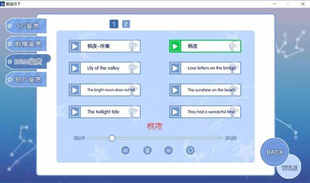 中国首款剧情动作恋爱游戏:国GAL新作《蔚蓝月下》曝光[多图]图片6