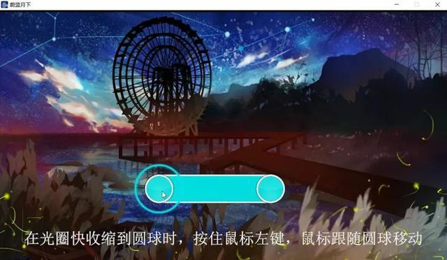 中国首款剧情动作恋爱游戏:国GAL新作《蔚蓝月下》曝光[多图]图片9