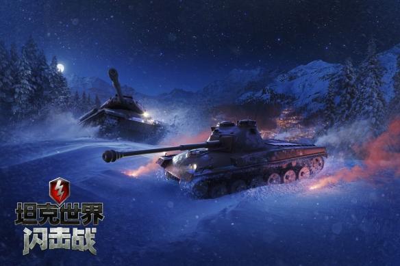 《坦克世界闪击战》新版更新迎周年庆活动开启[多图]图片1