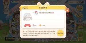甜点王子2爱恋独木舟研发攻略:爱恋独木舟研发技巧分享图片1