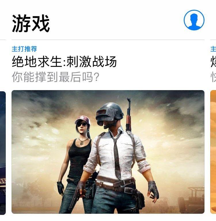 绝地求生刺激战场获App Store大屏推荐、免费榜Top1抢先一分[多图]图片2