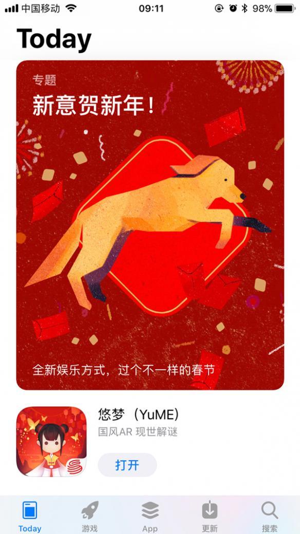 悠梦App Store独家首发,网易AR力作来袭[多图]图片2