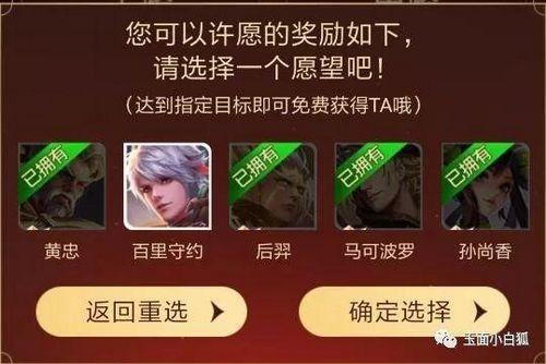 王者荣耀春节许愿活动开启,永久皮肤英雄随便选[多图]图片2