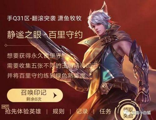 王者荣耀春节许愿活动开启,永久皮肤英雄随便选[多图]图片3