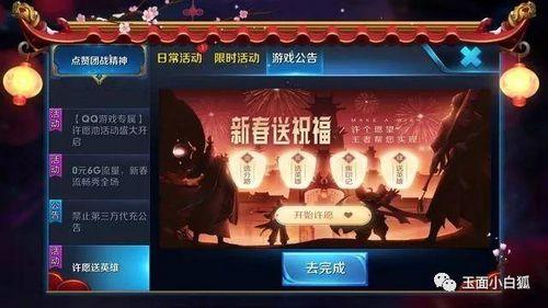 王者荣耀春节许愿活动开启,永久皮肤英雄随便选[多图]图片4
