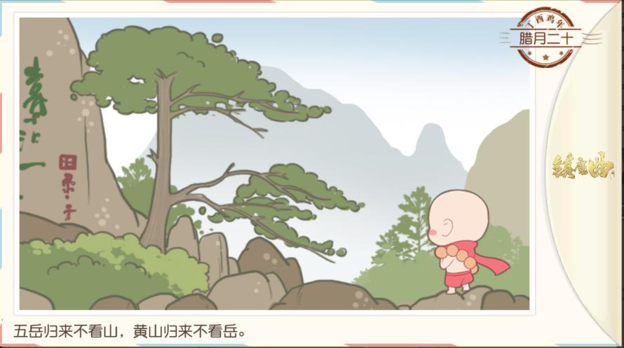 春节长假爽歪歪 旅行娃娃走遍千山万水游记曝光![多图]图片3
