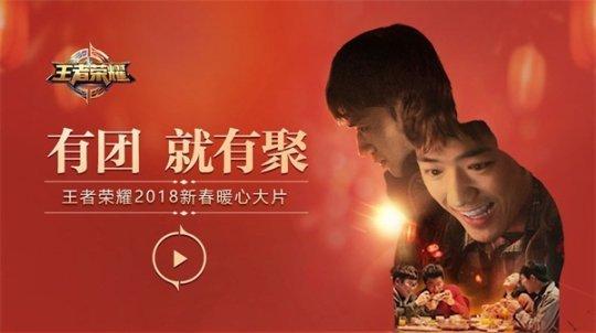 王者荣耀新年广告上线 为你带来别样感动[多图]图片1
