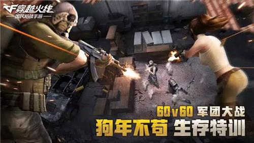 穿越火线枪战王者上线全新60VS60玩法,和59个兄弟一起吃鸡[多图]图片6