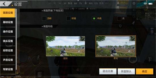 绝地求生全军出击二测画面碾压,这才是正版吃鸡[多图]图片5