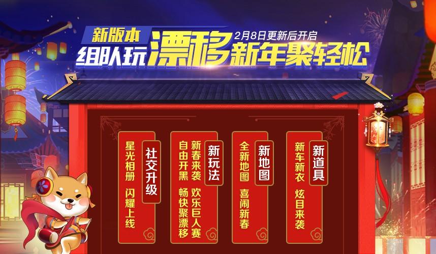 QQ飞车手游2月8日停机更新公告 新春版本开启、欢乐巨人赛上线[多图]图片1