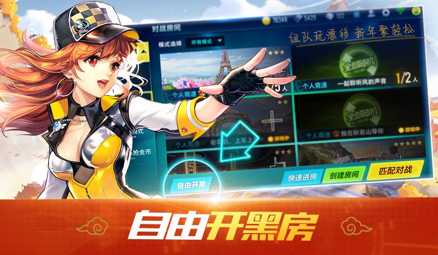 QQ飞车手游2月8日停机更新公告 新春版本开启、欢乐巨人赛上线[多图]图片3