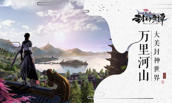 封神奇谭3月19日开启洪荒内测,开启专属封神之旅[多图]图片3