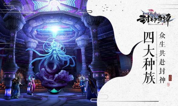 封神奇谭3月19日开启洪荒内测,开启专属封神之旅[多图]图片8