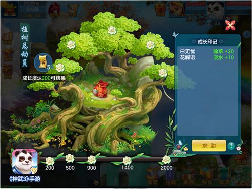 佛系养树计划 神武3手游植树总动员福利来袭[多图]图片1