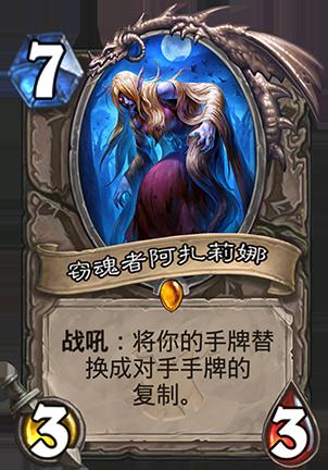炉石传说女巫森林冒险模式介绍,一起来女巫森林探险吧![多图]图片9