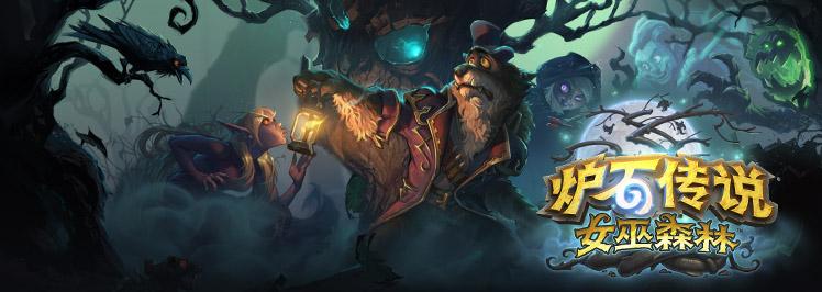 炉石传说女巫森林冒险模式介绍,一起来女巫森林探险吧![多图]图片1