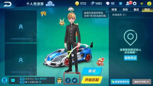 QQ飞车手游3月23日更新前瞻,自由语音和好友PK即将来袭[多图]图片4