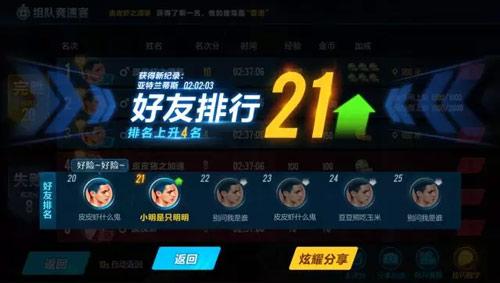 QQ飞车手游3月23日更新前瞻,自由语音和好友PK即将来袭[多图]图片2
