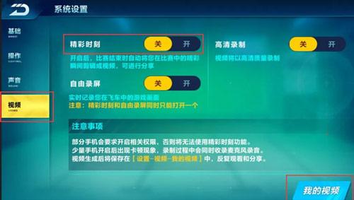 QQ飞车手游3月23日更新前瞻,自由语音和好友PK即将来袭[多图]图片3