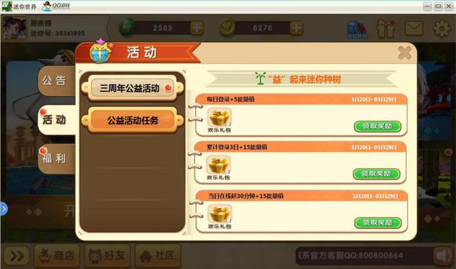 迷你世界携手QQ游戏大厅、腾讯公益 开启公益新布局[多图]图片3