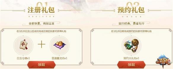 QQ华夏手游今日不限号正式开启,多重福利点击就送[多图]图片5