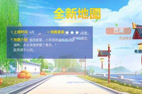 QQ飞车手游S3新赛道介绍,全新地图等你来战[多图]图片3